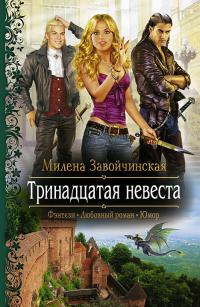 Милена Завойчинская — Тринадцатая невеста