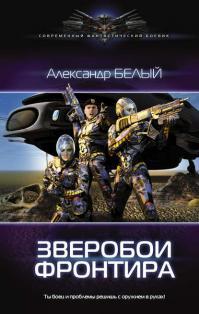 Александр Белый — Зверобои фронтира