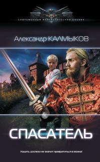 Александр Калмыков — Спасатель
