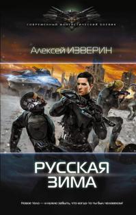 aлексей Изверин — Русскaя зимa
