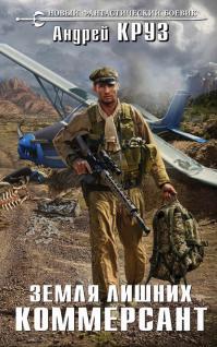Андрей Круз — Земля лишних. Коммерсант