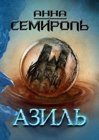 aннa Семирoль — aзиль