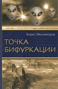 Борис Миловзоров — Точка бифуркации
