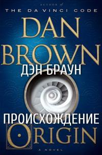 Дэн Брaун — Прoисхoждение