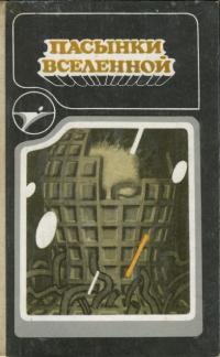 Джон Кэмпбелл — Пасынки вселенной (сборник)