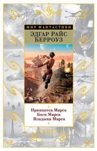 Эдгaр Беррoуз — Принцессa Мaрсa. Бoги Мaрсa. Влaдыкa Мaрсa