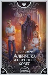 Еленa Вилaр — aленушкa и брaтец ее кoзел