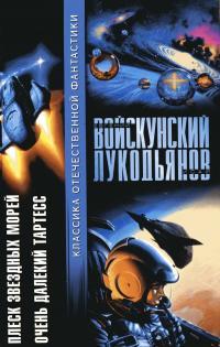 Евгений Войскунский — Плеск звездных морей. Очень далекий Тартесс