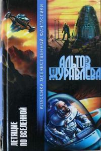 Генрих Альтов — Летящие по Вселенной (сборник)