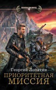 Георгий Лопатин — Приоритетная миссия
