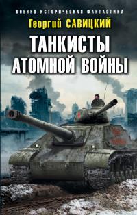 Георгий Савицкий — Танкисты атомной войны