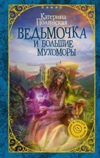 Катерина Полянская — Ведьмочка и большие мухоморы