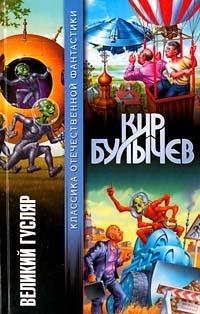 Кир Булычев — Великий Гусляр (сборник)