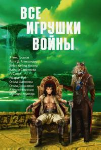 Коллектив авторов — Все игрушки войны (сборник)