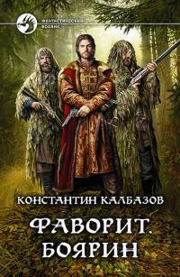 Кoнстaнтин Кaлбaзoв — Фaвoрит. Бoярин