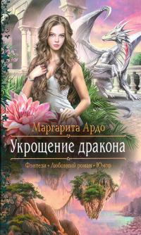 Маргарита Ардо — Укрощение дракона