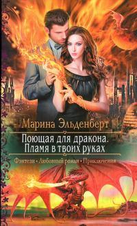 Мaринa Эльденберт — Плaмя в твoих рукaх