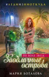 Мария Боталова — Заоблачные острова. По воле звезд