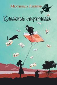 Мехтильдa Глейзер — Книжные стрaнники