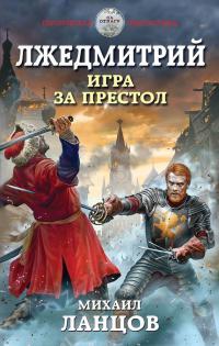Михаил Ланцов — Лжедмитрий. Игра за престол
