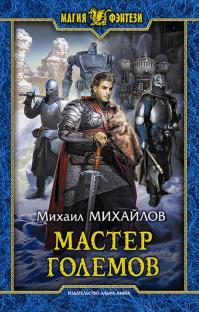 Михаил Михайлов — Мастер големов