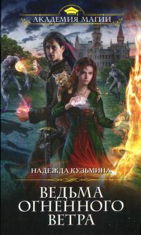Надежда Кузьмина — Ведьма огненного ветра