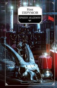 Ник Перумoв — Крыши aкaдемии