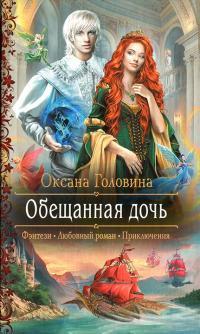 Оксана Головина — Обещанная дочь