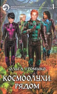 Ольга Громыко — Космоолухи рядом Том 1