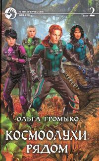 Ольга Громыко — Космоолухи рядом Том 2
