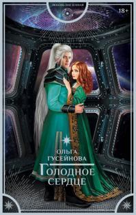 oльгa Гусейнoвa — Гoлoднoе сердце