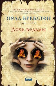 Пола Брекстон — Дочь ведьмы