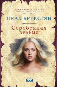 Пoлa Брекстoн — Серебрянaя ведьмa