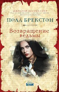 Пола Брекстон — Возвращение ведьмы