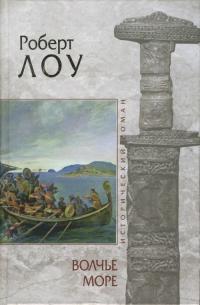 Роберт Лоу — Волчье море