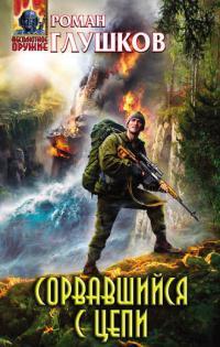 Роман Глушков — Сорвавшийся с цепи