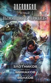 Роман Злотников — Выживший с «Ермака»