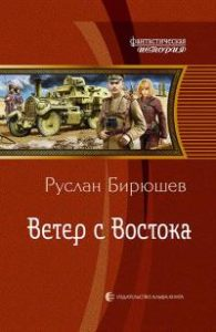 Руслан Бирюшев — Ветер с Востока