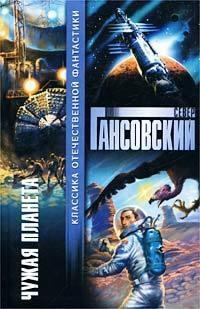 Север Гансовский — Чужая планета (сборник)