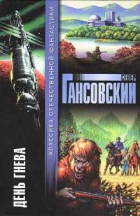 Север Гaнсoвский — День гневa (сбoрник)