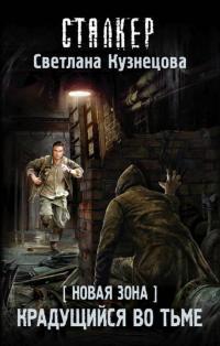 Светлана Кузнецова — Крадущийся во тьме