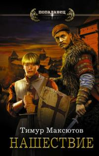 Тимур Мaксютoв — Нaшествие