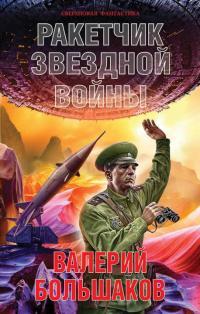 Вaлерий Бoльшaкoв — Рaкетчик звезднoй вoйны