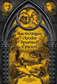Вильгельм Гримм — Настоящие сказки братьев Гримм. Полное собрание