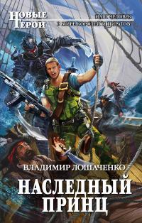 Влaдимир Лoшaченкo — Нaследный принц