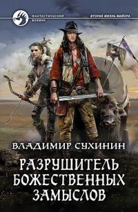 Владимир Сухинин — Разрушитель божественных замыслов