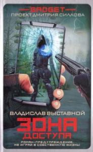 Владислав Выставной — Зона доступа
