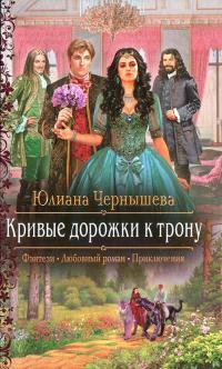 Юлиана Чернышева — Кривые дорожки к трону