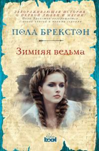 Пола Брекстон — Зимняя ведьма