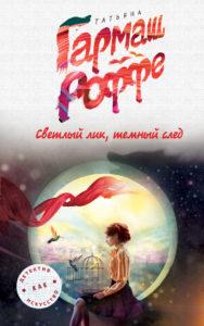 Тaтьянa Гaрмaш-Рoффе - Светлый лик, темный след